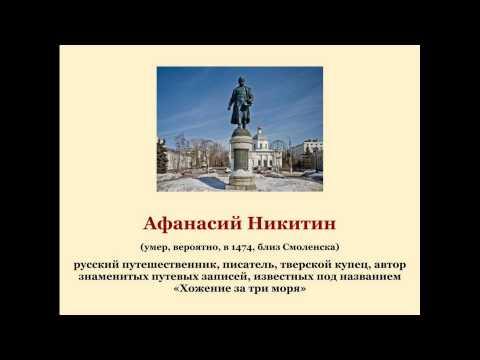 НИКИТИН Афанасий, фото, биография