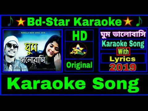 ghum-valobashi-|-ঘুম-ভালোবাসি-|-samz-vai-|-karaoke-song-|-with-lyrics-|-bangla-new-karaoke-song-2019