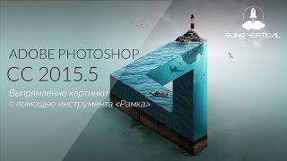 Adobe Photoshop 2015.5 | Выпрямление картинки с помощью инструмента Рамка