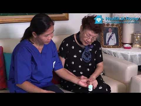 แนะนำบริการ Health at Home ดูแลผู้สูงอายุที่บ้าน