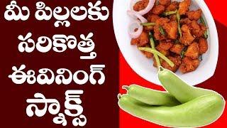 సోరకాయ పకోడి | Sorkaya Pakodi | Traditional Food in Telugu