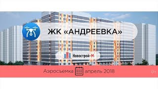 видео ЖК Солнечногорский р-н, г.п. Андреевка