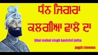 Dhan Jigra Kalgian Wale Da | Bhai Mehal Singh Kavishr Jatha | New Punjabi Song