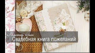 свадебная книга пожеланий\Мастер класс\скрапбукинг