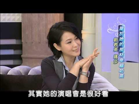 2013.05.03SS小燕之夜完整版 屬於她的那杯幸福奶茶