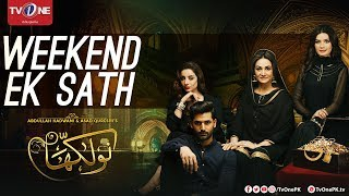 Naulakha   Weekend Ek Saath   Promo   TV One Drama