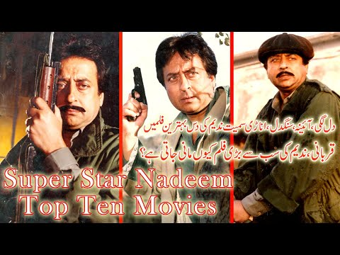 Nadeem Top Ten Films | Lazawal | Qurbani | Jeeva | Sangdil | Dil Lagi
