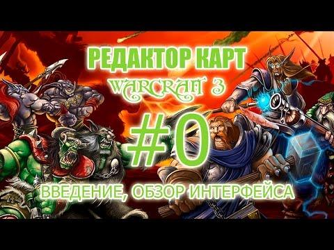 [Редактор карт Warcraft 3] - Урок 0 - Как создать карту в warcraft 3 (Введение, с чего начать)