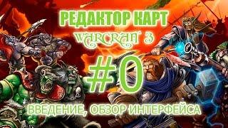 [Редактор карт Warcraft 3] - Урок 0 - Как создать карту в warcraft 3 (Введение, с чего начать)(В этом уроке подробно рассказано об интерфейсе программы редактор карт для Варкрафта 3. Не пропусти урок,..., 2014-10-06T09:35:36.000Z)