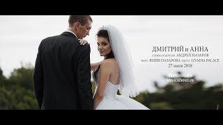 Дмитрий и Анна | Свадебный видеооператор на свадьбу в Ялте NAZAROVFILM.PRO