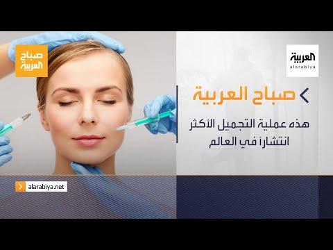 صباح العربية | الحلقة الكاملة ..هذه عملية التجميل الأكثر انتشاراً في العالم  - نشر قبل 20 ساعة