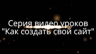КАК СОЗДАТЬ СВОЙ САЙТ? Серия видео уроков от ANUBYSVIDEO(