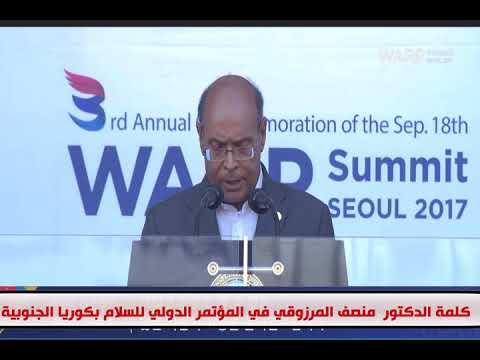 كلمة الدكتور منصف المرزوقي في المؤتمر الدولي للسلام بكوريا الجنوبية