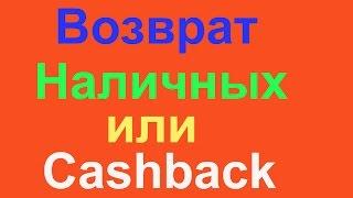 видео Что такое cashback?