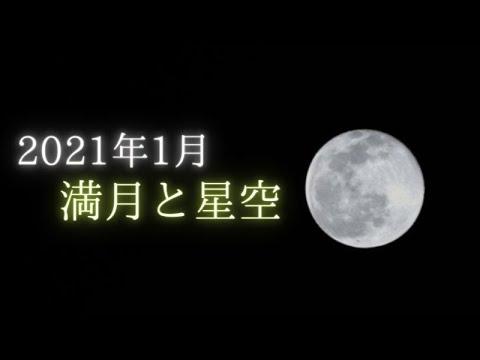 1 満月 年 2021 月