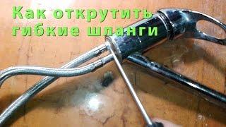Как открутить шлангочку на смесителе, если она прикипела, а кран прокручивается