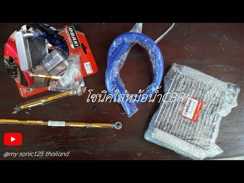 วิธี�ารเปลี่ยนหม้อน้ำCBRใส่โซนิค | โซนิค�ต่งสวย | my sonic125 thailand
