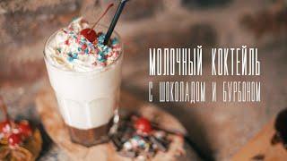 Трехслойный молочный коктейль с шоколадом [Напитки Cheers!]