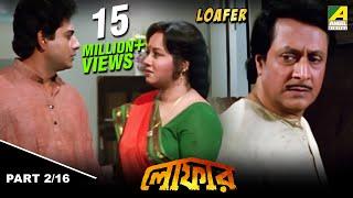loafer লোফার bengali movie part 216 ranjit mallick