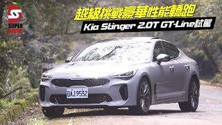 【高性價比】後驅的Stinger 2.0 GT-Line真的也很好玩 | 台灣蘋果日報