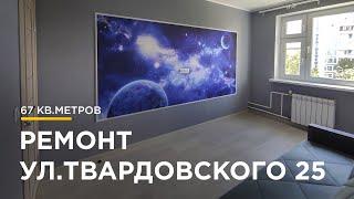 РЕМОНТ ТРЕХКОМНАТНОЙ КВАРТИРЫ/УЛ.ТВАРДОВСКОГО 25