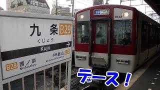 のんびり気ままに鉄道撮影121 近鉄九条駅編 KintetsuRAILWAY KujoStation