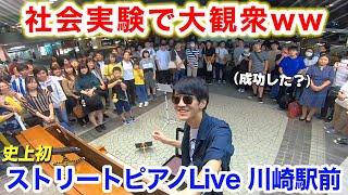 よみぃ、川崎駅の社会実験でストリートピアノLiveしたら人集まりすぎて大変な事に!?www 【夜編】