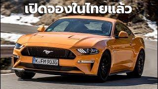 เปิดจองในไทย-2018-ford-mustang-5-0l-v8-gt-2-3l-ecoboost-coupe-ราคาเริ่มที่-3-599-ล้านบาท