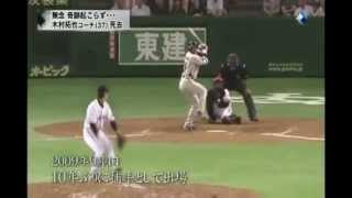 故 木村拓也コーチの追悼試合での、谷佳知選手の初満塁ホームラン。 キ...