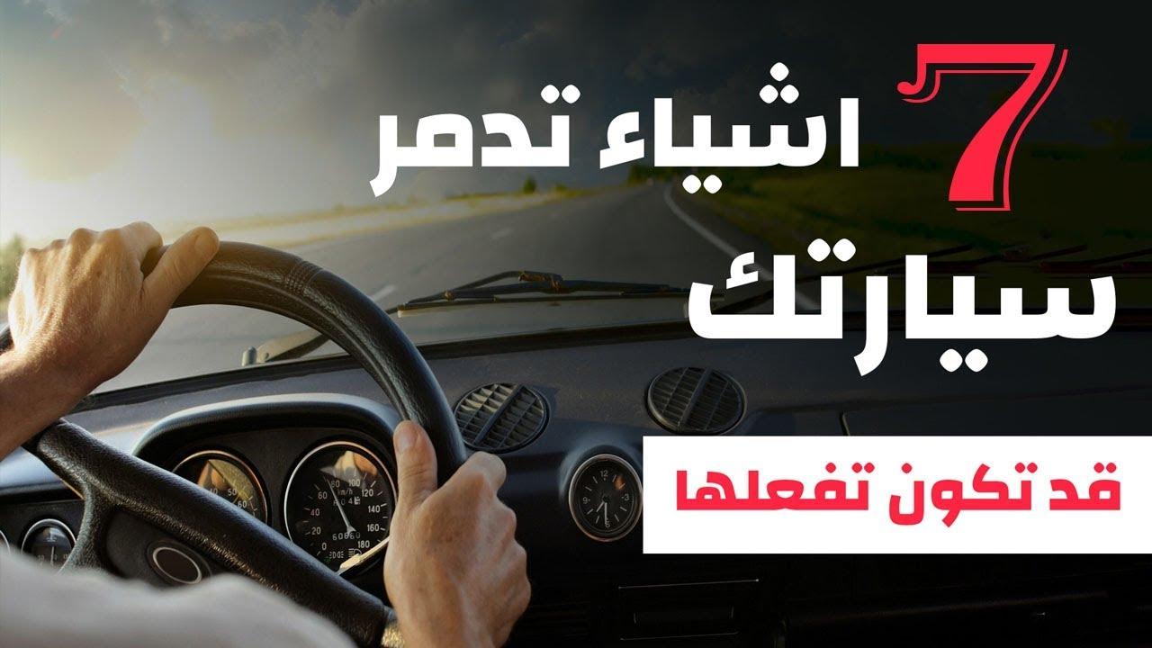 7 عادات أثناء القيادة تدمر سيارتك ..احترس من ارتكابها !!