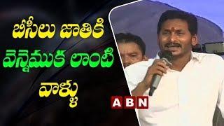 YS Jagan Speech At BC Garjana Public Meeting at Eluru | Part - 1 | ABN Telugu
