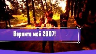 ТОП 5 групп из 2007 года!