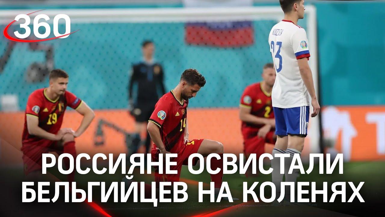 Бельгийцы встали на колени, россияне их освистали. Тема BLM разделила футболистов на ЕВРО-2020