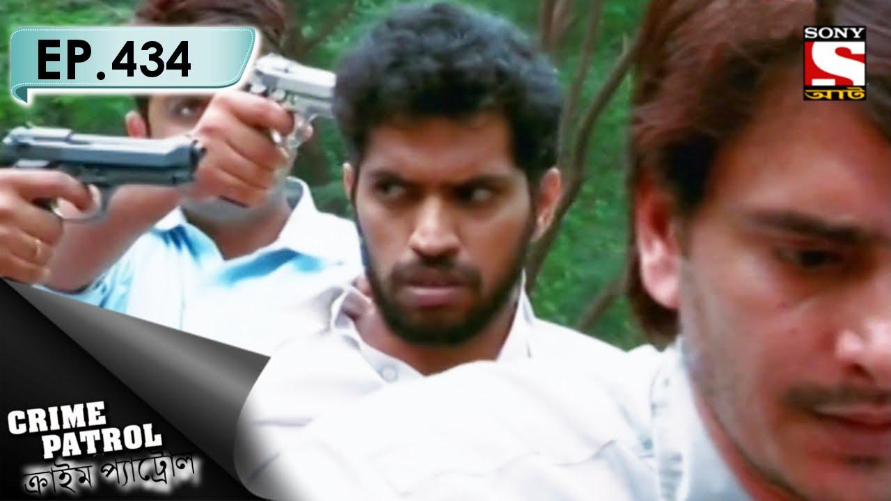 Crime Patrol - ক্রাইম প্যাট্রোল (Bengali) - Ep 434 - Shootout (Part-2)