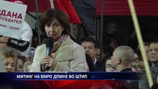 МИТИНГ НА ВМРО ДПМНЕ ВО ШТИП 19 04 2019