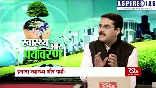Aspire IAS news express episode on-   Health and environment  