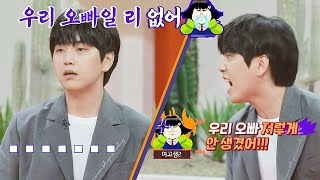 """""""우리 오빠 아니야""""♨ 산들(Sandeul) 실물 보고 화낸 팬 BANA 악플의 밤(replynight) 4회"""
