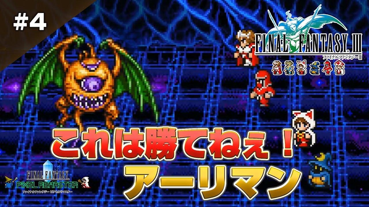 【FFピクセルリマスター】 ファイナルファンタジー3クリアまでLIVE4【FF3】