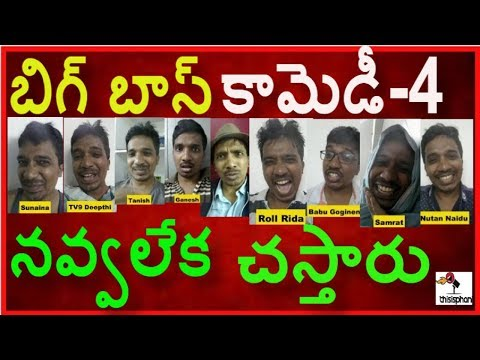 Bigg boss comedy spoof Telugu -4