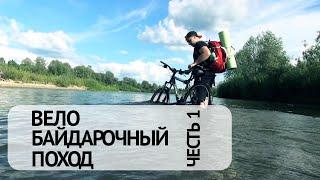 """Велопоход по Новосибирской области (Турклуб """"Экватор""""). Часть 1/2"""