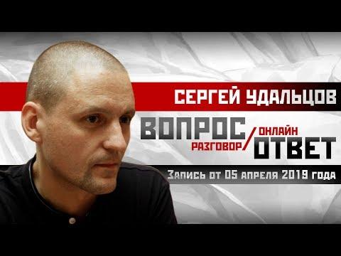 Сергей Удальцов: Страшный сон Путина - миллионы на улицах. LIVE, 05.04.2019