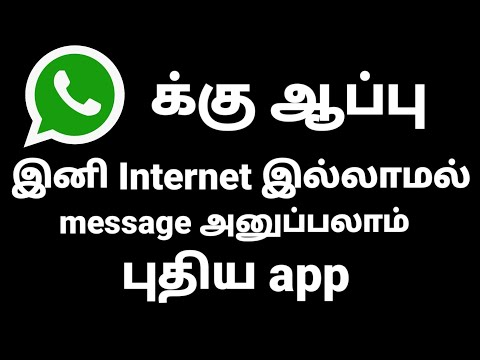 New Total Application| Hike Total free Android app| Tamil Abbasi