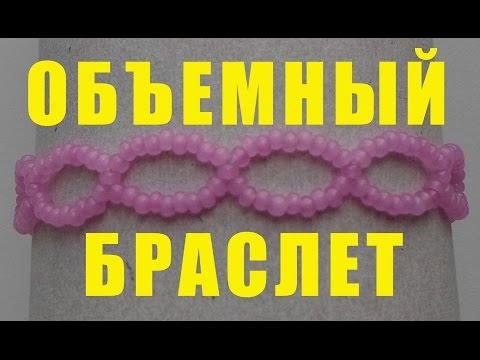 Простой Браслет из Бисера для Начинающих! Объемный Браслет из Бисера / Bracelet from Beads!