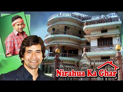 देखिये निरहुआ का आलीशान घर | Dinesh Lal Yadav Nirahua House Pictures | Bindaas Bhojpuriya