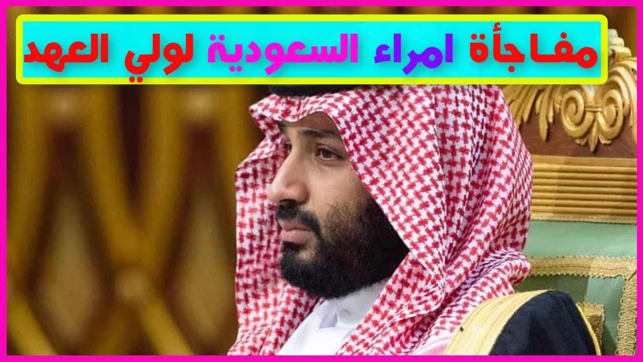 امراء السعودية يفاجئون ولي العهد محمد بن سلمان رداً على المحكمة الامريكية