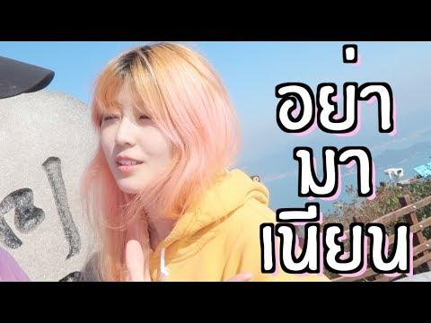 ขอโอปป้าที่ปูซาน.. ขอหน่อย500 : Yona in Busan ep.1
