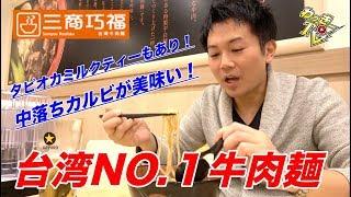 【牛肉麺】中落ちカルビラーメン!台湾の国民食を食べてみた!【三商巧福/赤坂】