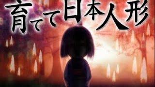 【実況】 絶対に最後まで育ててください Part1 【育てて日本人形】
