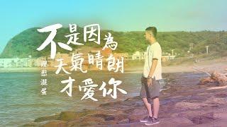 理想混蛋 Bestards【 不是因為天氣晴朗才愛你 】 / Official Lyric Video