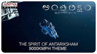 The Spirit Of Antariksham 9000 KMPH Theme || Varun Tej, Aditi Rao, Lavanya Tripathi || Sankalp Reddy